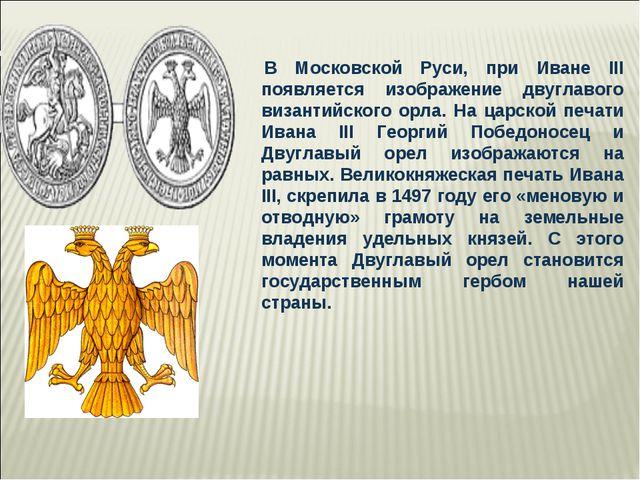 В Московской Руси, при Иване III появляется изображение двуглавого виза...