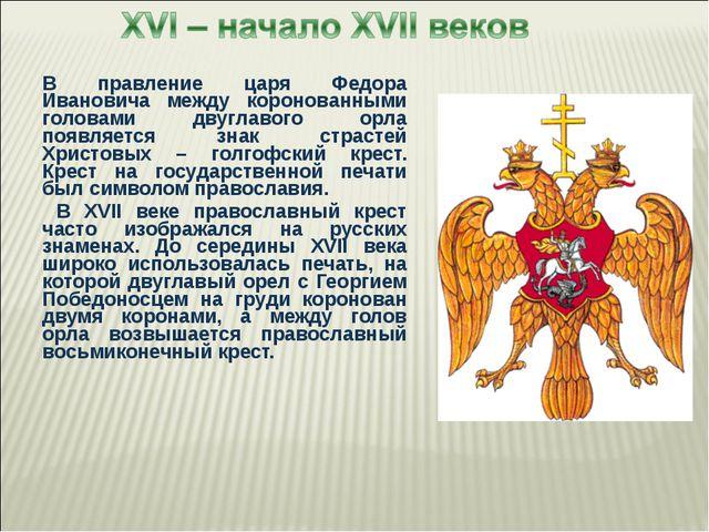 В правление царя Федора Ивановича между коронованными головами двуглавого орл...