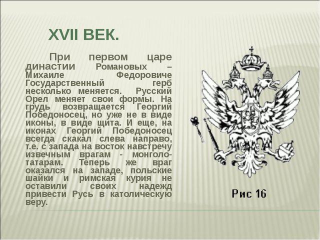 XVII ВЕК.    При первом царе династии Романовых – Михаиле Федоро...