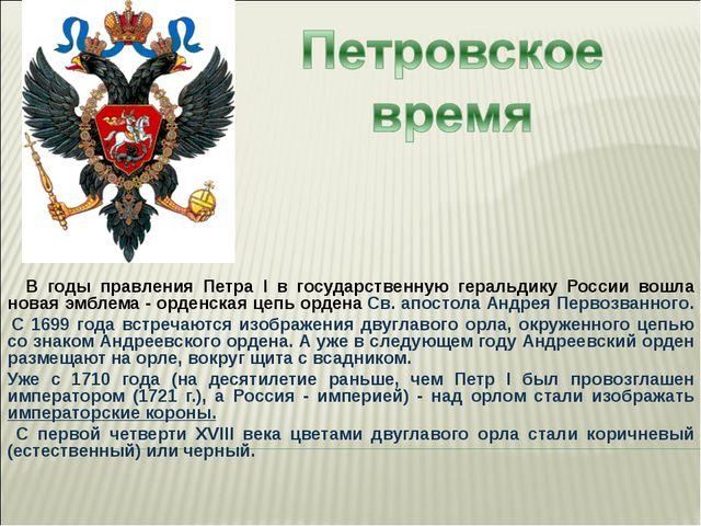 В годы правления Петра I в государственную геральдику России вошла новая э...