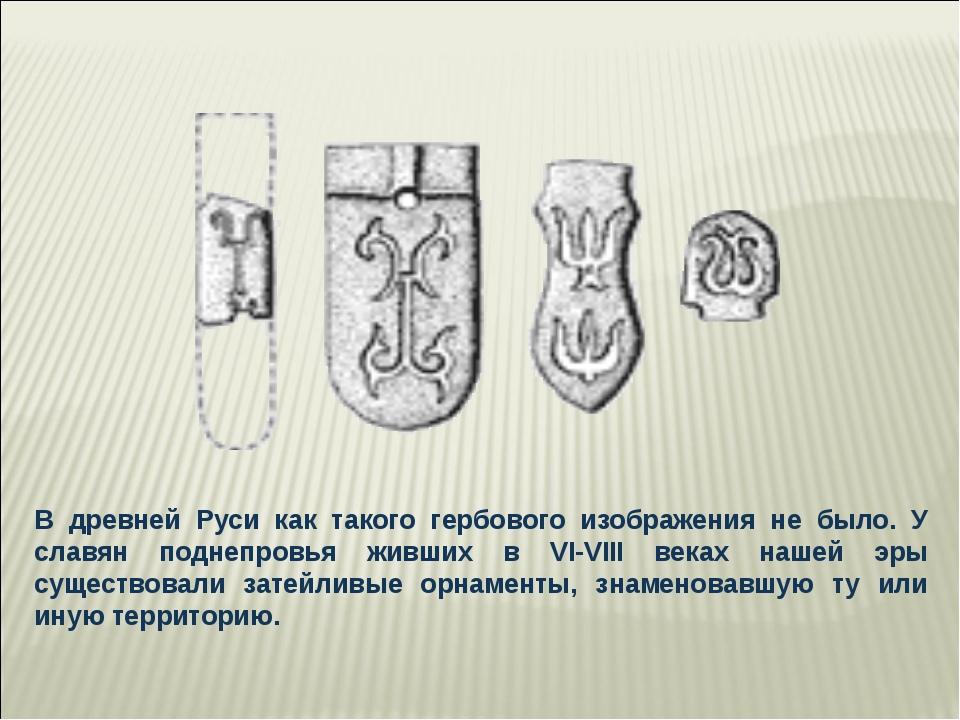 В древней Руси как такого гербового изображения не было. У славян поднепровья...
