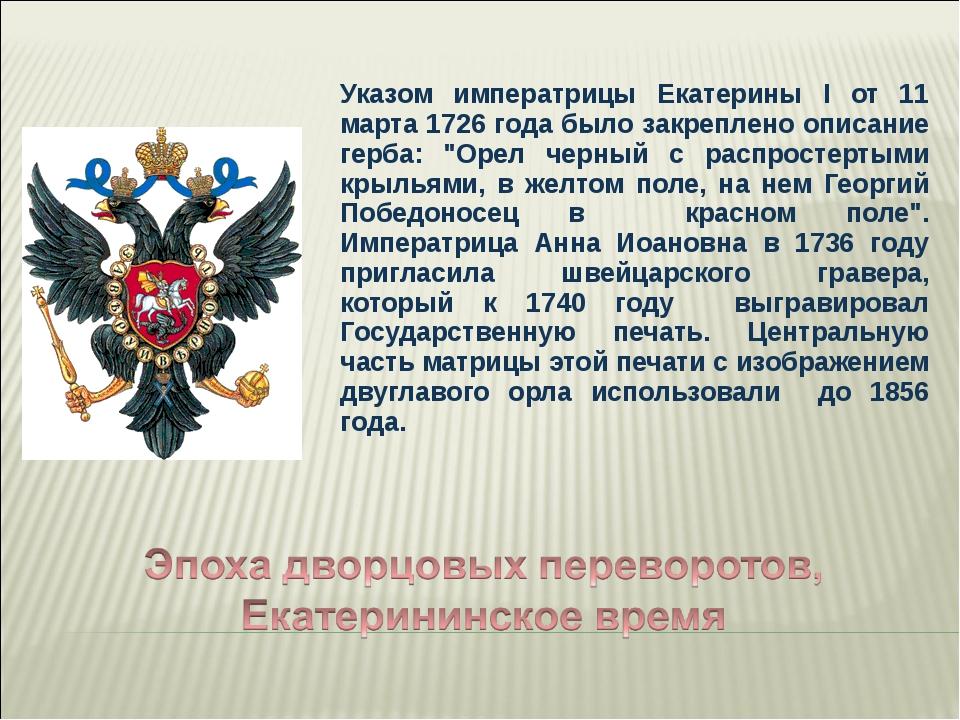 Указом императрицы Екатерины I от 11 марта 1726 года было закреплено описани...
