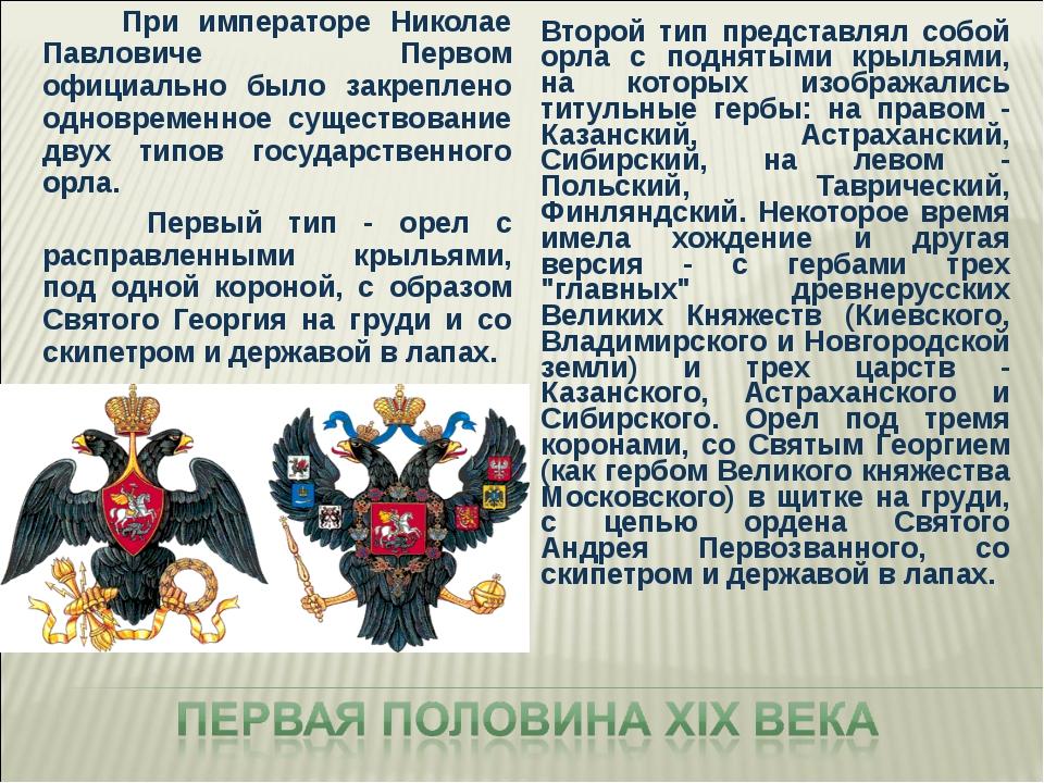При императоре Николае Павловиче Первом официально было закреплено одновреме...