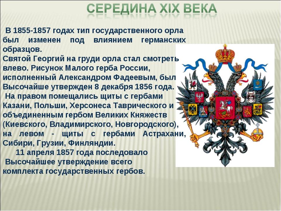 В 1855-1857 годах тип государственного орла был изменен под влиянием...