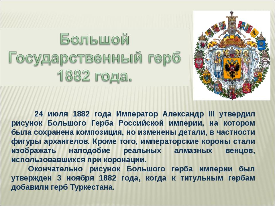 24 июля 1882 года Император Александр III утвердил рисунок Большог...