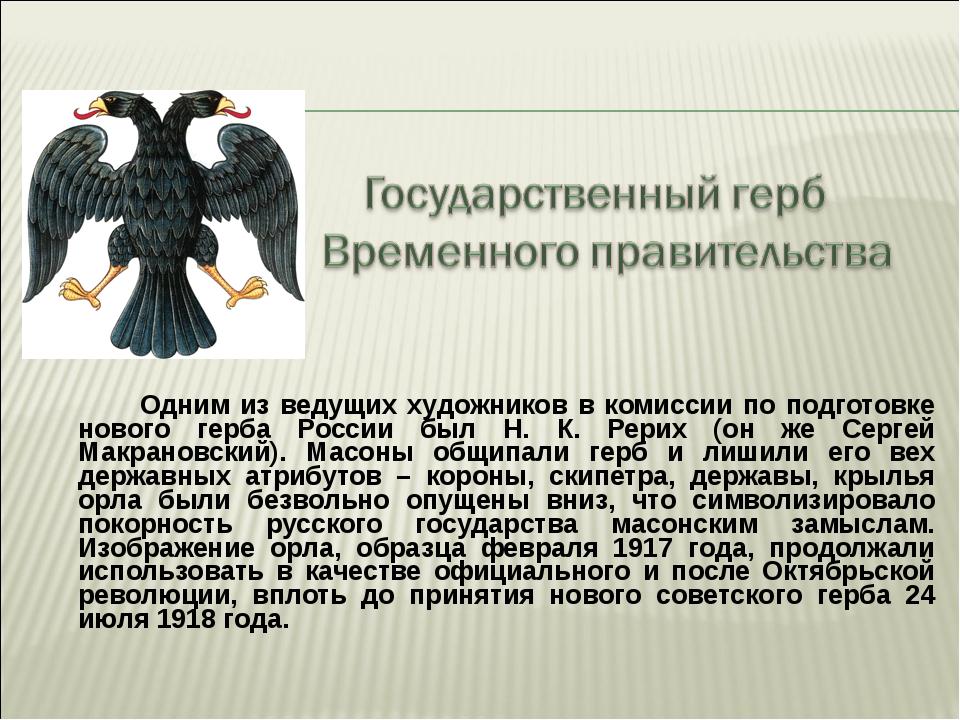 Одним из ведущих художников в комиссии по подготовке нового герба Росс...