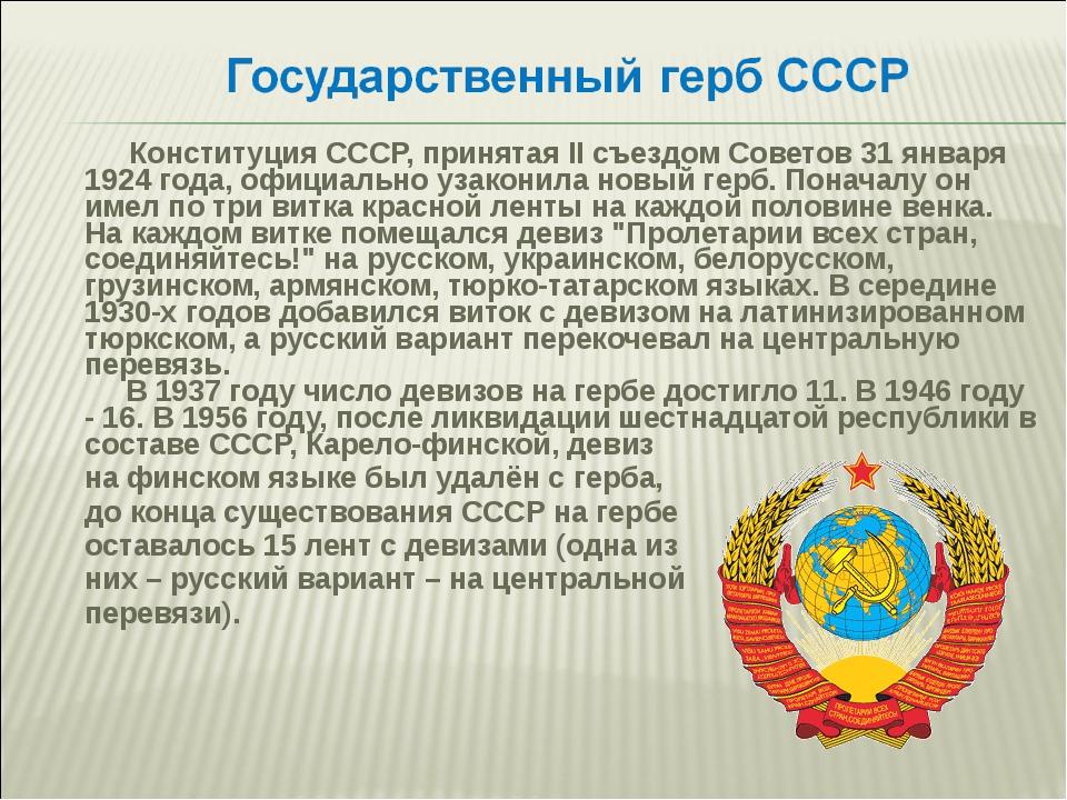 Конституция СССР, принятая II съездом Советов 31 января 1924...