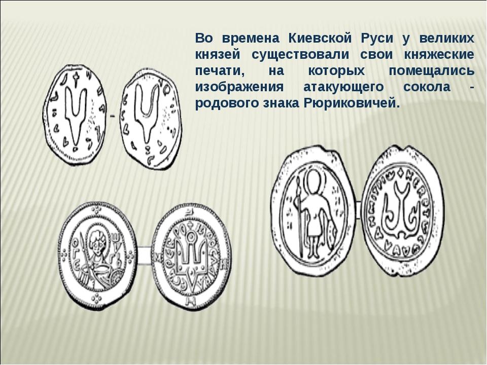 Во времена Киевской Руси у великих князей существовали свои княжеские печати,...