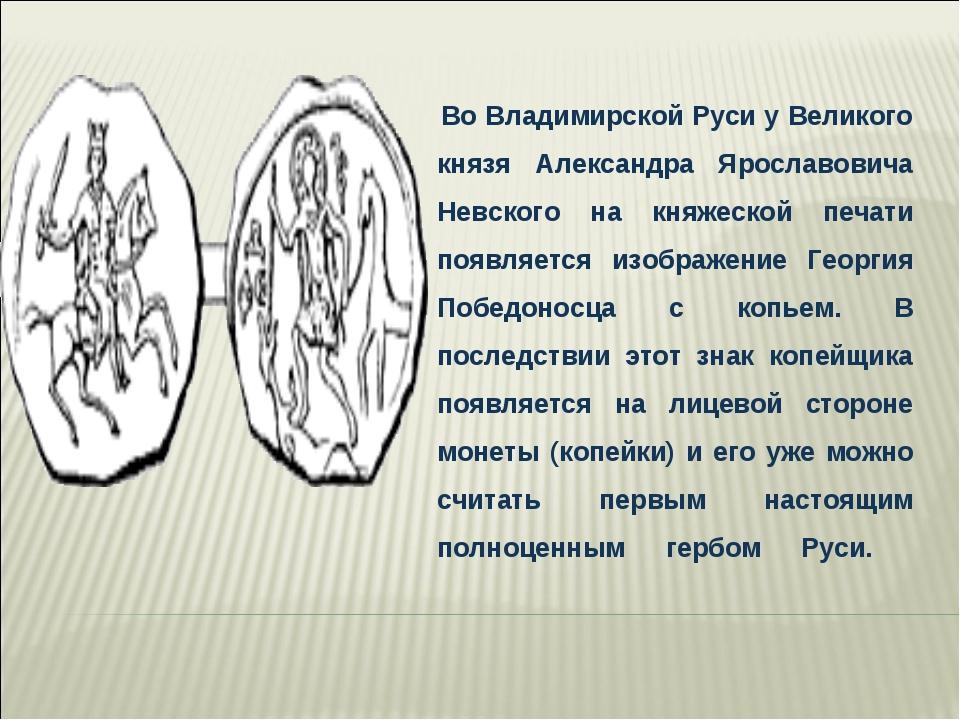 Во Владимирской Руси у Великого князя Александра Ярославовича Невского...