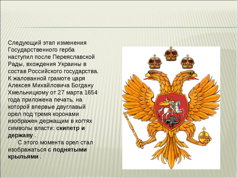 Следующий этап изменения Государственного герба наступил после Переяславской...