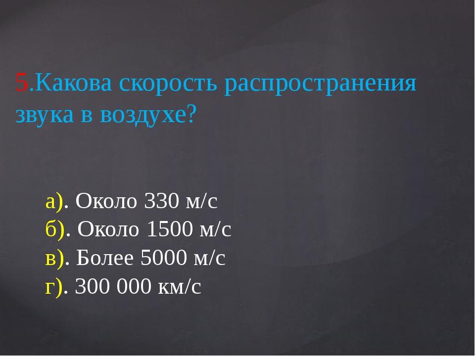 5.Какова скорость распространения звука в воздухе? а). Около 330 м/с б). Окол...