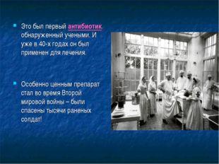 Это был первый антибиотик, обнаруженный учеными. И уже в 40-х годах он был п
