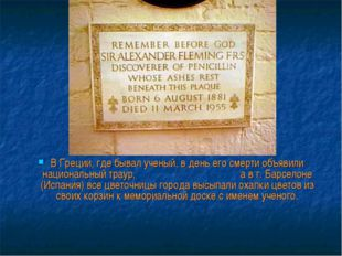 В Греции, где бывал ученый, в день его смерти объявили национальный траур, а
