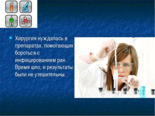 Хирургия нуждалась в препаратах, помогающих бороться с инфицированием ран. Вр