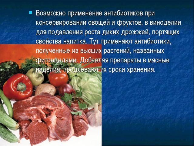 Возможно применение антибиотиков при консервировании овощей и фруктов, в вино...