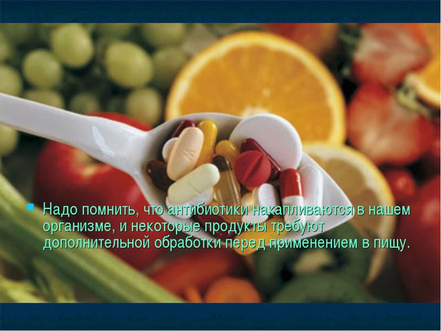 Надо помнить, что антибиотики накапливаются в нашем организме, и некоторые п...