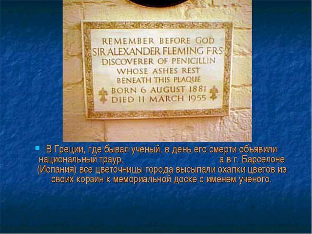 В Греции, где бывал ученый, в день его смерти объявили национальный траур, а...