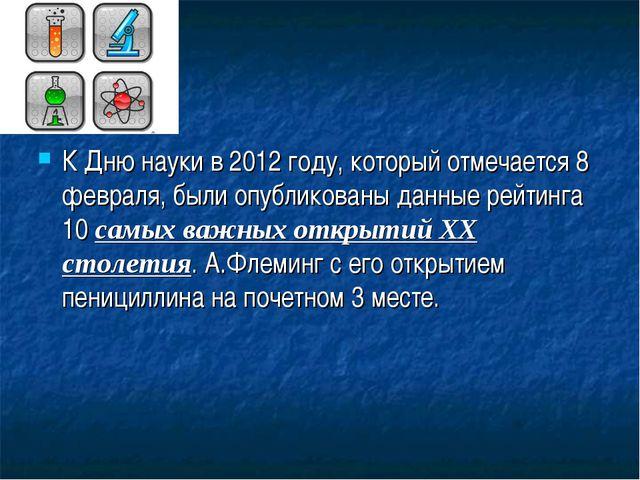 К Дню науки в 2012 году, который отмечается 8 февраля, были опубликованы данн...