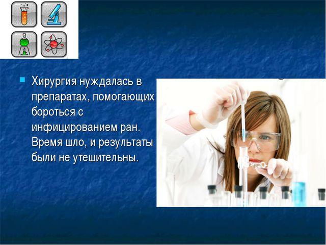 Хирургия нуждалась в препаратах, помогающих бороться с инфицированием ран. Вр...
