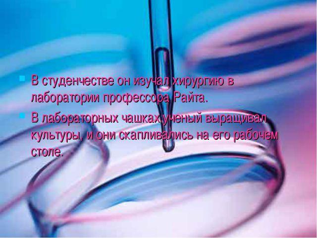 В студенчестве он изучал хирургию в лаборатории профессора Райта. В лаборатор...