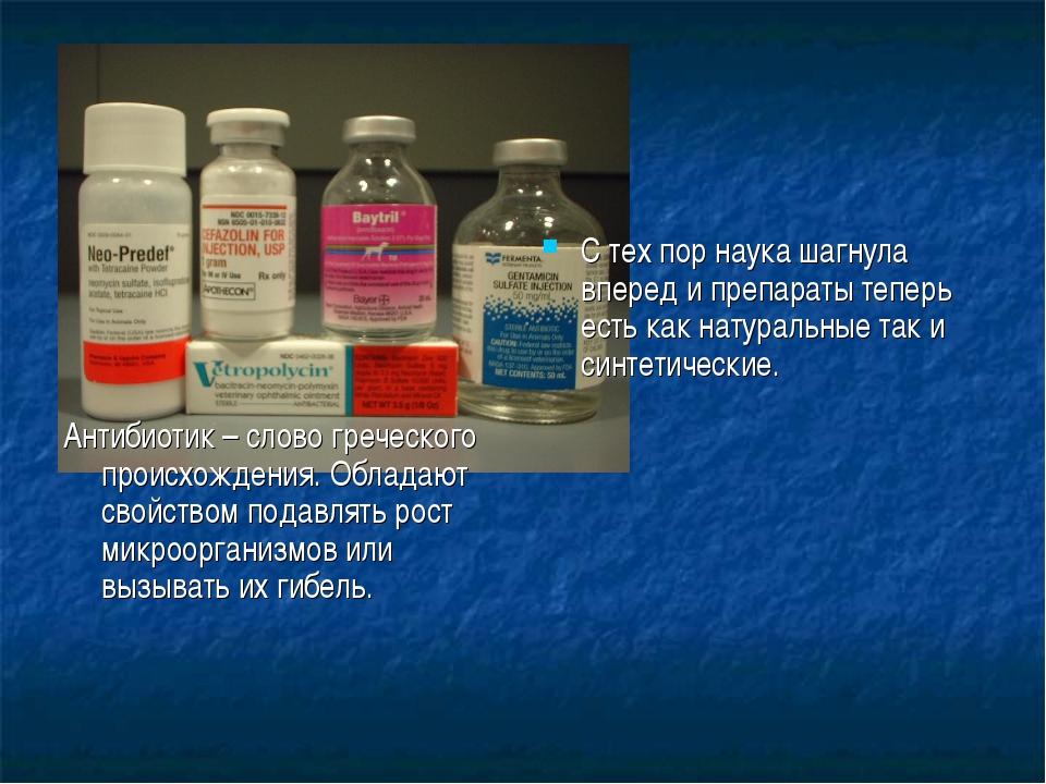 Антибиотик – слово греческого происхождения. Обладают свойством подавлять ро...