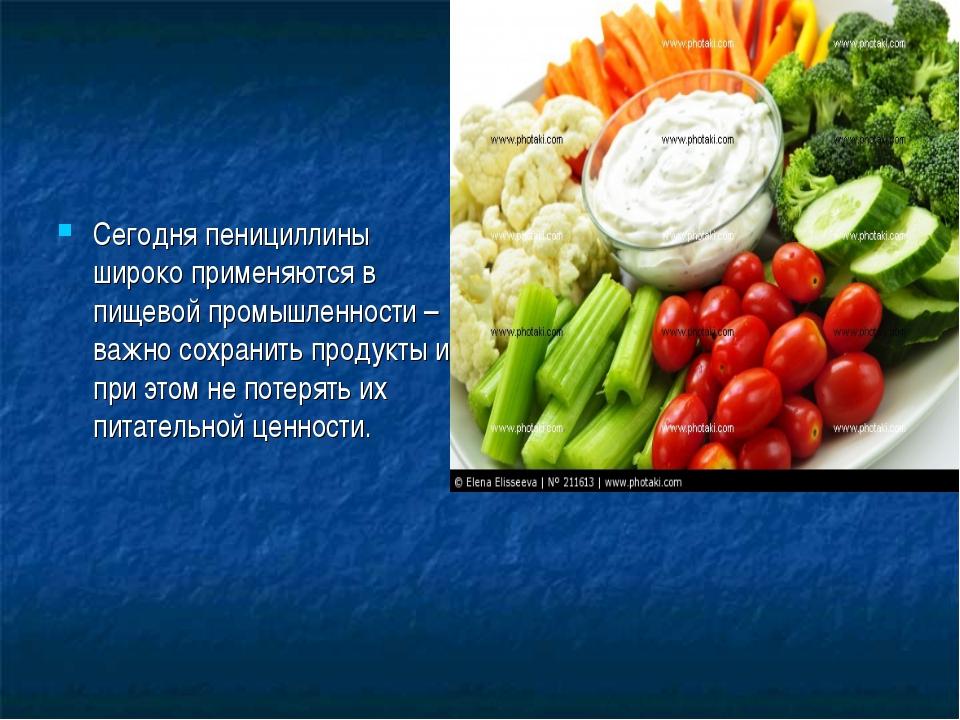 Сегодня пенициллины широко применяются в пищевой промышленности – важно сохра...