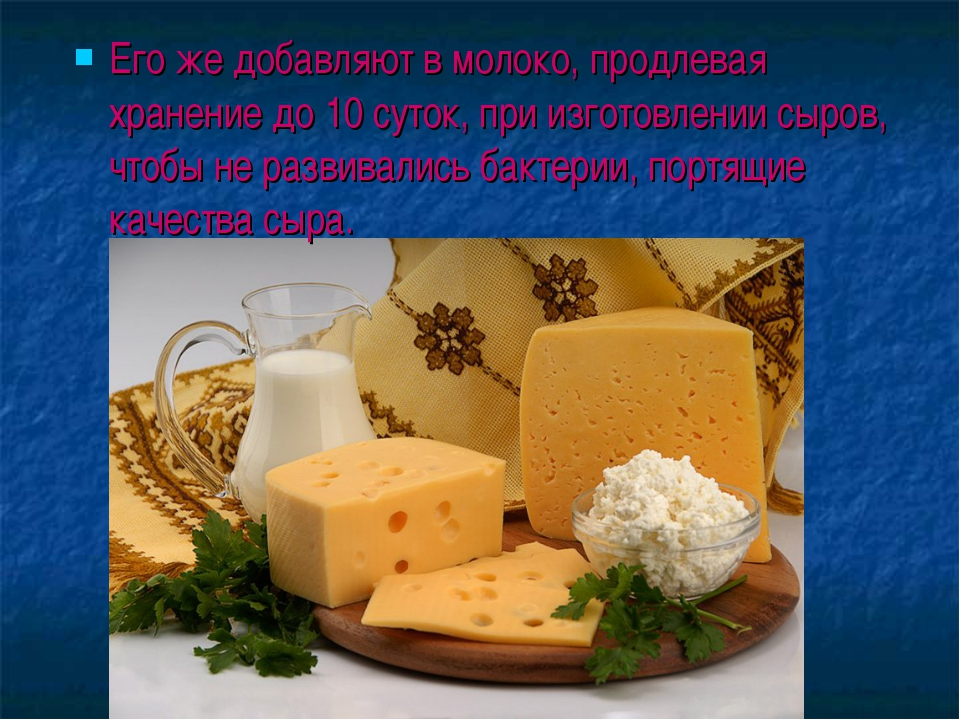 Его же добавляют в молоко, продлевая хранение до 10 суток, при изготовлении с...