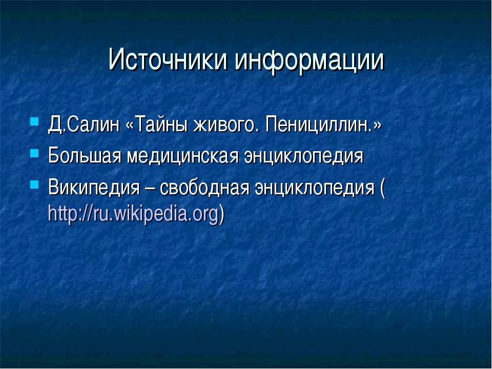 Источники информации Д.Салин «Тайны живого. Пенициллин.» Большая медицинская...