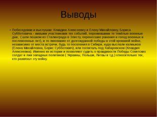 Выводы Побеседовав и выслушав: Клавдию Алексеевну и Елену Михайловну, Бориса