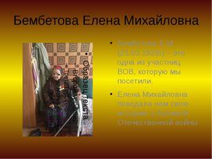 Бембетова Елена Михайловна Бембетова Е.М.(21.03.1923г) – это одна из участниц