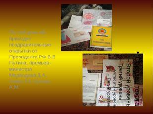 По сей день ей приходят поздравительные открытки от Президента РФ В.В Путина,