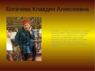 Богачева Клавдия Алексеевна Богачева К. А (1921г)- ей было 20 лет, когда нача