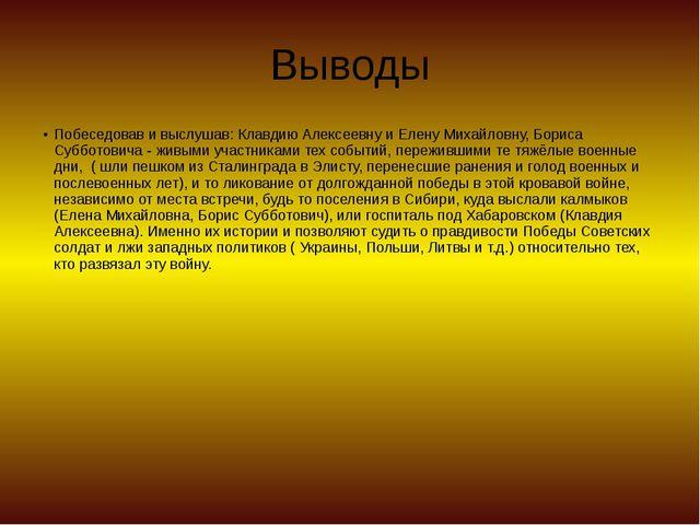 Выводы Побеседовав и выслушав: Клавдию Алексеевну и Елену Михайловну, Бориса...
