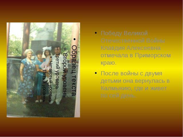 Победу Великой Отечественной Войны Клавдия Алексеевна отмечала в Приморском к...
