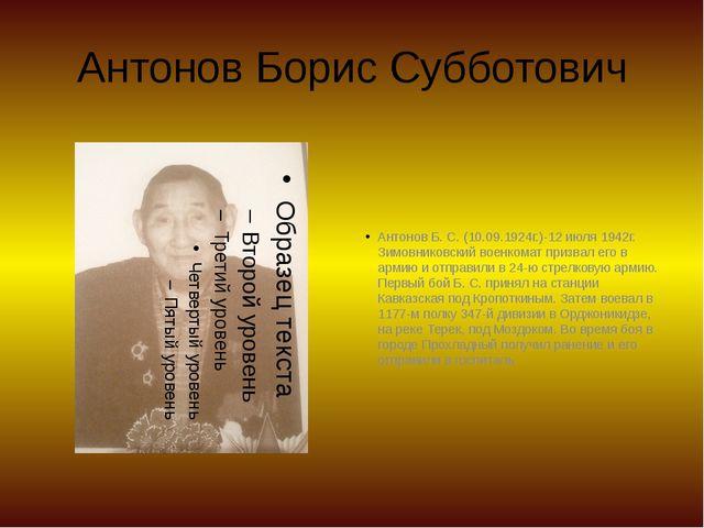Антонов Борис Субботович Антонов Б. С. (10.09.1924г.)-12 июля 1942г. Зимовник...