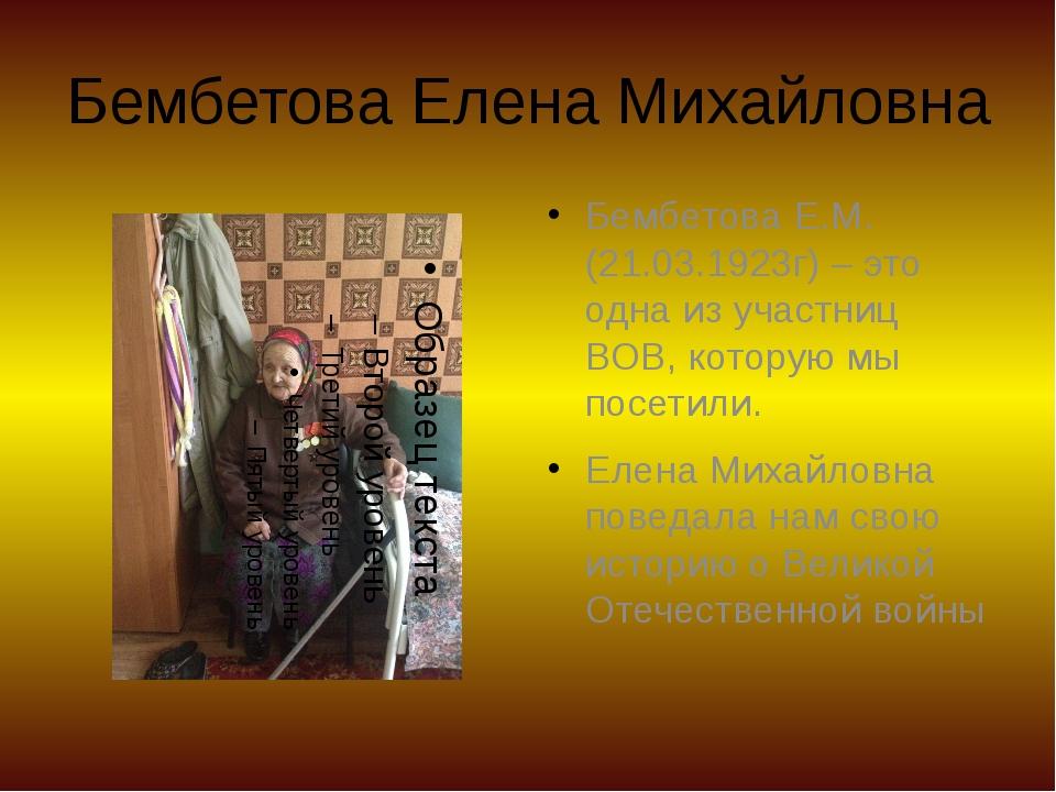 Бембетова Елена Михайловна Бембетова Е.М.(21.03.1923г) – это одна из участниц...