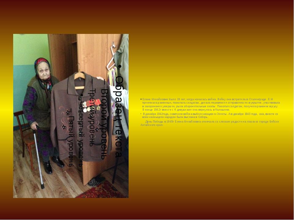 Елене Михайловне было 18 лет, когда началась война. Войну она встретила в Ста...