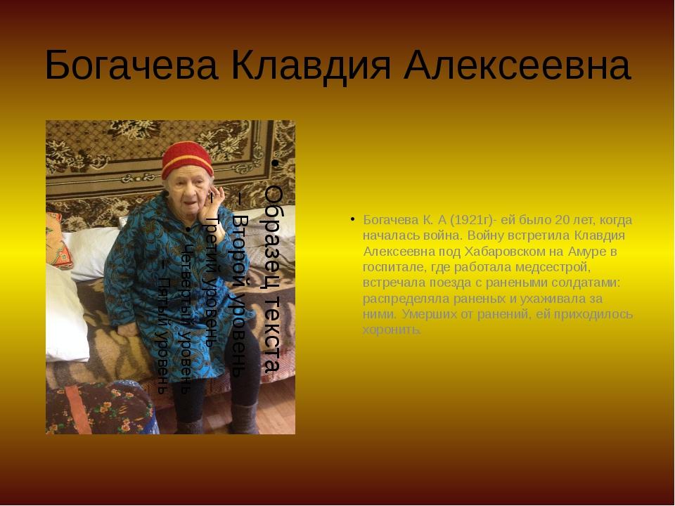 Богачева Клавдия Алексеевна Богачева К. А (1921г)- ей было 20 лет, когда нача...