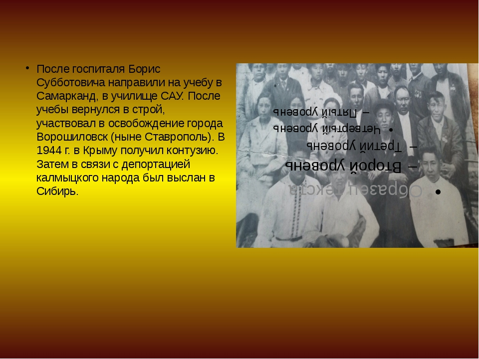 После госпиталя Борис Субботовича направили на учебу в Самарканд, в училище С...