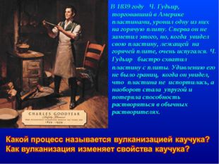 В 1839 году Ч. Гудьир, торговавший в Америке пластинами, уронил одну из них