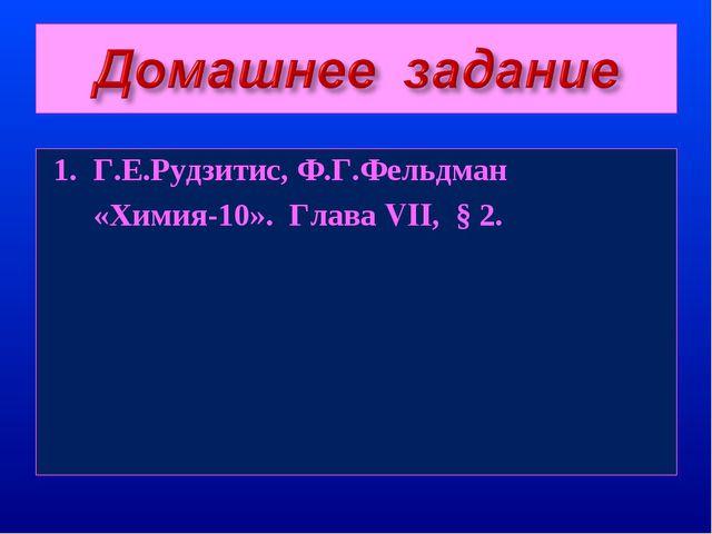 1. Г.Е.Рудзитис, Ф.Г.Фельдман «Химия-10». Глава VII, § 2.