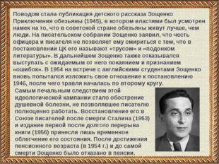 Поводом стала публикация детского рассказа Зощенко Приключения обезьяны (1945