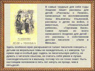В самые трудные для себя годы Зощенко пишет рассказы для детей: «Рассказы о Л
