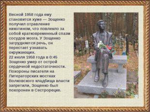 Весной 1958 года ему становится хуже — Зощенко получил отравление никотином,