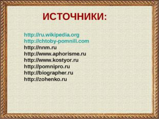 http://ru.wikipedia.org http://chtoby-pomnili.com http://nnm.ru http://www.ap
