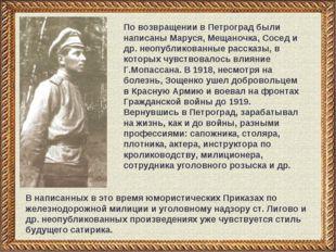 По возвращении в Петроград были написаны Маруся, Мещаночка, Сосед и др. неопу