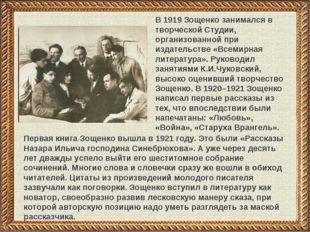 В 1919 Зощенко занимался в творческой Студии, организованной при издательстве