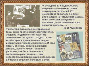 «К середине 20-х годов XX века Зощенко стал одним из самых популярных писател