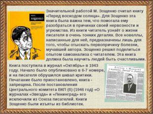 Значительной работой М. Зощенко считал книгу «Перед восходом солнца». Для Зощ