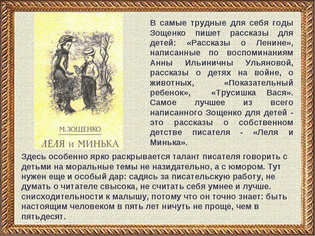 В самые трудные для себя годы Зощенко пишет рассказы для детей: «Рассказы о Л...